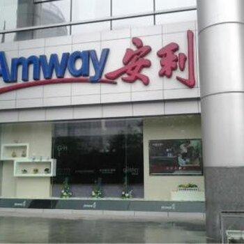 云安安利雅姿護膚品在哪賣云安安利體驗店哪兒有?
