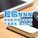 石河子会员营销短信_会员短信_验证码短信_通知短信