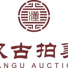 北京古玩古董免费鉴定出手图片