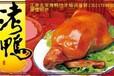制作烤北京果木片皮烤鴨操作流程怎么樣