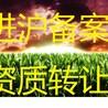 代理企业进沪施工资质转让施工备案上海代理