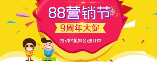 88营销节9周年大促