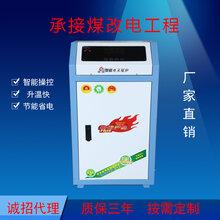 电锅炉价格民用厂家直销快热式电采暖炉图片
