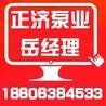臨淄消防泵_正濟泵業圖_桓臺消防泵生產商
