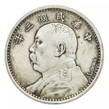 袁大头三年银元的市场价格是多少,哪里可以鉴定出手图片