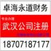 武汉公司注册机构湖北哪里有提供武汉公司代理注册