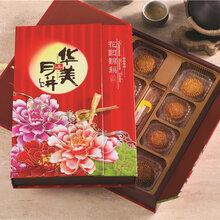 酒店员工月饼代加工、广州经济开发区总代理、华美月饼价格