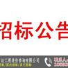 天津招标咨询公司有哪些-津广达工程造价咨询公司