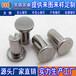 廠家推薦好的不銹鋼鉚釘批售-銷售不銹鋼鉚釘