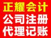 菏澤正耀會計提供一站式財稅服務