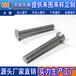 沉頭實心鋁鉚釘低價出售_供應廣東熱銷沉頭實心鋁鉚釘