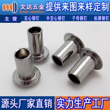 報價合理的不銹鋼鉚釘實力廠家生產供應不銹鋼鉚釘圖片