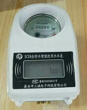 三誠電子在線咨詢_濱州全防水智能水表_全防水智能水表付費圖片
