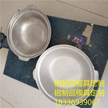 九江餐饮铝锅