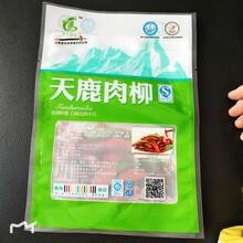 海參真空冷凍袋A洛陽海參真空冷凍袋A海參真空冷凍袋定制圖片
