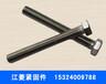 優質國標螺栓廠家當屬江菱機械制造國標螺栓