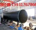 高韧性环氧煤沥青防腐钢管供应批发——出售防腐管道