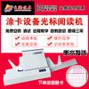 阅卷机扫描机厂商湛江赤坎区答题卡识别阅卷机购买