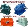 ZDY250-4-II硬齿面减速机批发优惠