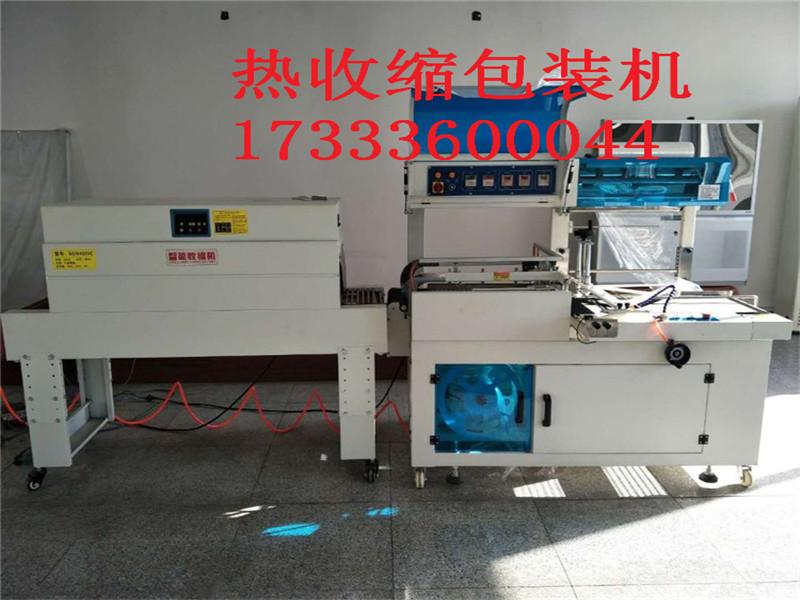 娄底L型全自动包装机大城县刘固献中辰机械提供有品质的袖口式热收缩包装机