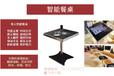 智慧城市無人餐廳魔幻智能餐桌多功能觸摸屏點餐桌