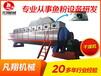 魚油加工設備-冷凝器-魚油加工設備代理商-凡翔機械價格低