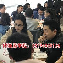深圳基层企业管理培训-伴随商学院