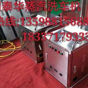 新疆移动蒸气洗车机价格郑州泰华重型机械厂家