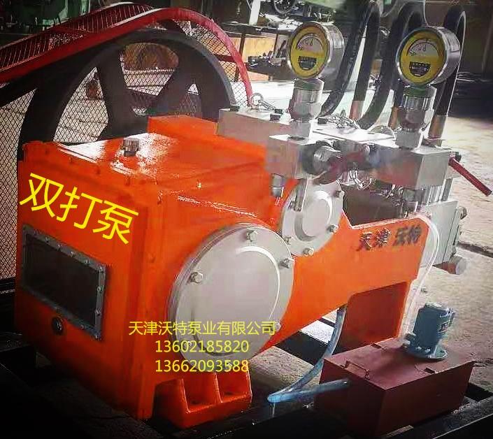 供应天津沃特泵业有限公司高压注浆泵