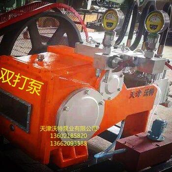 供應天津沃特泵業有限公司高壓注漿泵