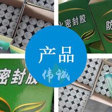 声誉好的电缆防火密封胶供应商当属伟诚防火材料——上海弹性防火密封胶图片