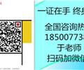 河北秦皇岛物业项目经理人施工员技术员质量员监理工程师