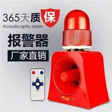 声光报警器生产厂家_相城区声光报警器_唯创安全在线咨询图片