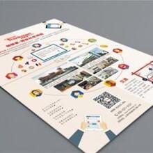 保定宣傳單頁設計,漢高印刷,企業宣傳單頁設計圖片