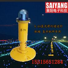 机场专用蓝光6.6A滑行道边灯机场助航灯光机场进近灯停机坪立式边界灯停机坪灯光