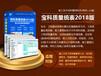 广东宝科工?#22871;?#26009;软件精简的施工技术资料管理软件供应-免费施工软件