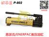 恩派克手动泵-规模大的ENERPAC手动泵公司
