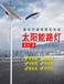 郑州太阳能路灯生产厂家_品牌好的太阳能路灯提供商,当选江山之光照明
