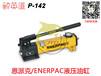 厂家供应ENERPAC手动泵-广州划算的ENERPAC手动泵批售