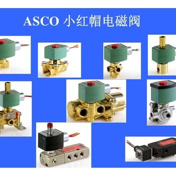广州好用的ASCO8210G电磁阀品牌推荐,代理ASCO电磁阀