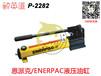销售ENERPAC手动泵鲸英道机电设备提供专业的ENERPAC手动泵