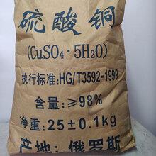郑州硫酸铜总代理郑州硫酸铜代理商郑州国标硫酸铜98%河南国标硫酸铜代理商图片