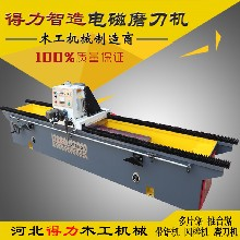 选购超值的磨刀机就选得力木工机械-切纸机全自动磨刀机厂家图片