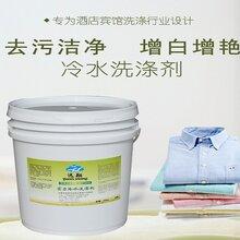 工业洗衣液-声誉好的布草冷水洗涤剂供应商-当选宇创日化