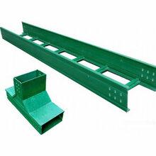 玻璃钢电缆桥架厂家-高质量玻璃钢电缆桥架哪里买图片