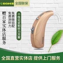 上海浦东峰力钛斗助听器加盟悦听招商加盟