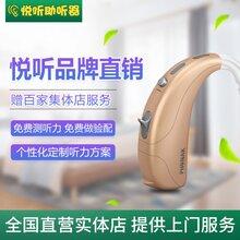 上海嘉定峰力时光助听器加盟悦听厂家超低优惠