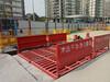 台州市建筑工地冲洗机平台
