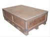 出口包装木箱价格专业出口木箱定做