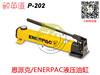 恩派克液压泵批发广州哪里?#26032;?#20215;格优惠的ENERPAC手动泵